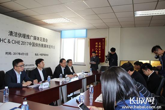 2017中国供热展新闻发布会