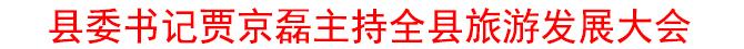 县委书记贾京磊主持全县旅游发展大会