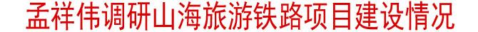 孟祥伟调研山海旅游铁路项目建设情况