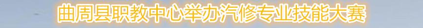 曲周县职教中心举办汽修专业技能大赛