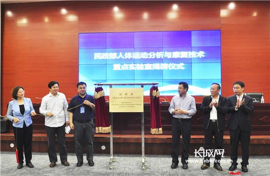 首届中国•秦皇岛康养产业与康复辅具技术研讨会在开发区举行