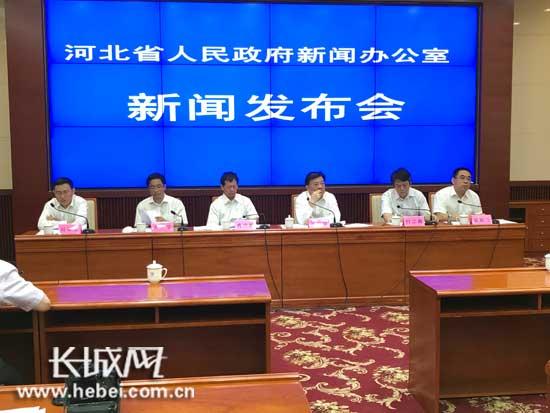 新闻发布会在河北会堂举行。