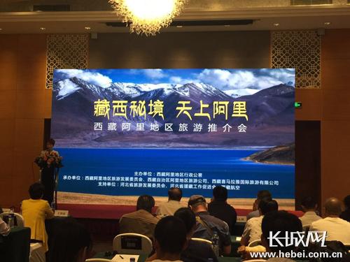 """""""藏西秘境  天上阿里""""阿里旅游推介会在石举行"""