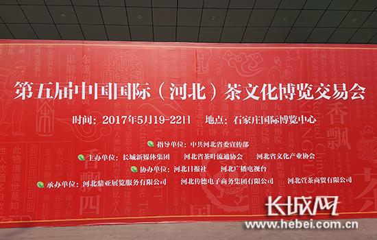 2017第五届中国国际(河北)茶文化博览交易会即将开幕。长城网 宁晓雪 摄
