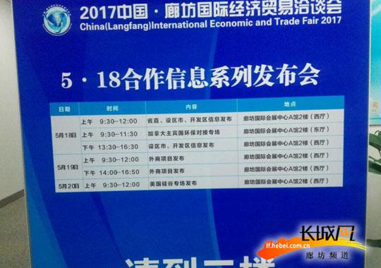 合作信息系列发布会时间表。长城网 尹智 摄