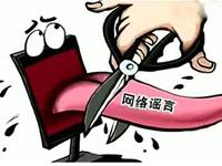 """传播""""雄安新区补偿标准""""谣言者行拘10日"""
