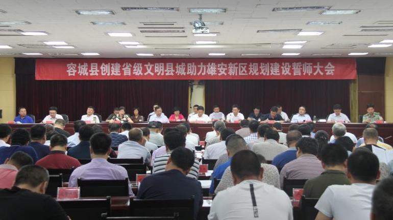 容城县召开创建省级文明县城助力雄安新区规划建设誓师大会
