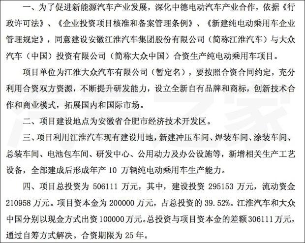 设立新品牌 江淮大众获国家发改委批复