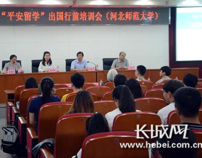 """2017年""""平安留学""""出国行前培训会在河北师大举办"""
