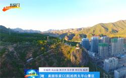 俯瞰太阳城口:大境门景区