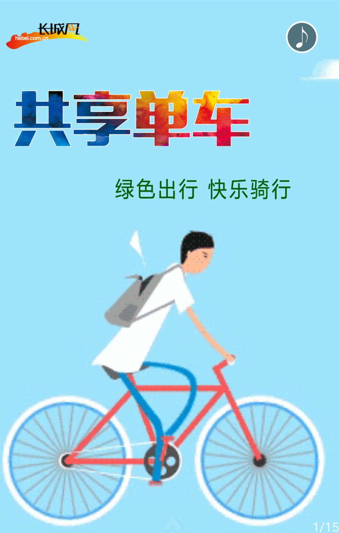 共享单车 绿色出行 快乐骑行