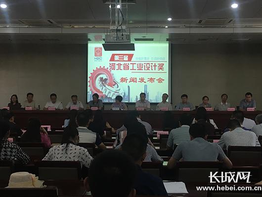 第三届河北省工业设计奖评奖工作正式启动