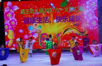 邯郸:欢度六一快乐成长 幼儿园里演艺缤纷