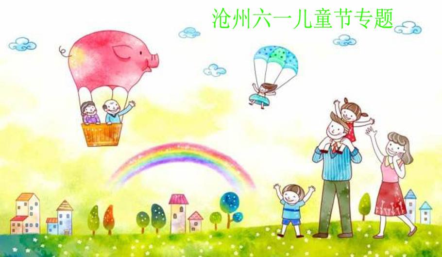 沧州六一儿童节专题