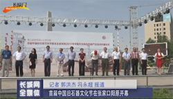 首届中国旧石器文化节在太阳城口阳原开幕