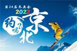 冬奥会会徽年底前发布