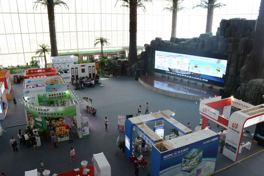 第三届中华健康节产品博览会