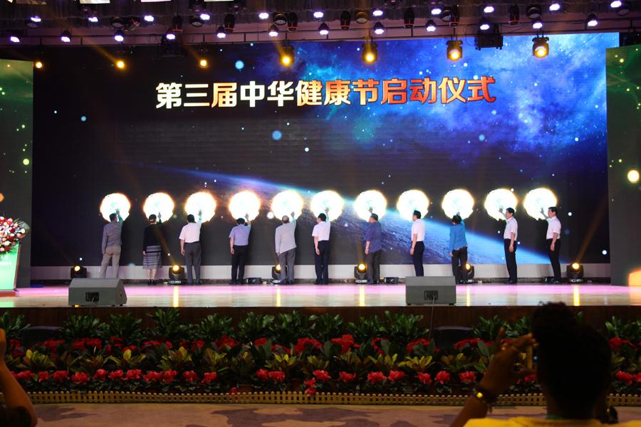 第三届中华健康节开幕式