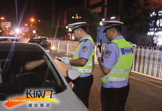 三河交警开展夜查酒驾行动。李伊烺供图