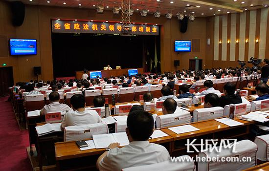 河北省政法机关领导干部培训班在省委党校开班。长城网 李全 摄