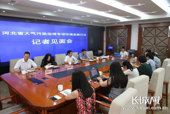 河北环境监察专员办首次开展全省性集中行动