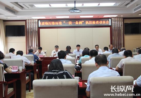 河北省环保厅启用省固体废物动态信息管理系统