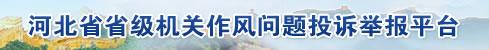 河北省省级机关作风问题投诉举报平台