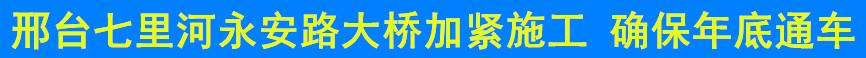 邢台七里河永安路大桥加紧施工 确保年底通车