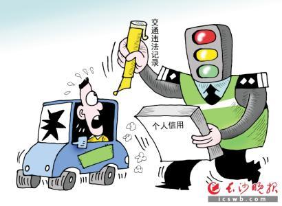 澳门金沙赌场:严重交通违法纳入个人征信记录