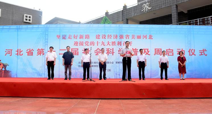 河北省第十二届社会科学普及周开幕