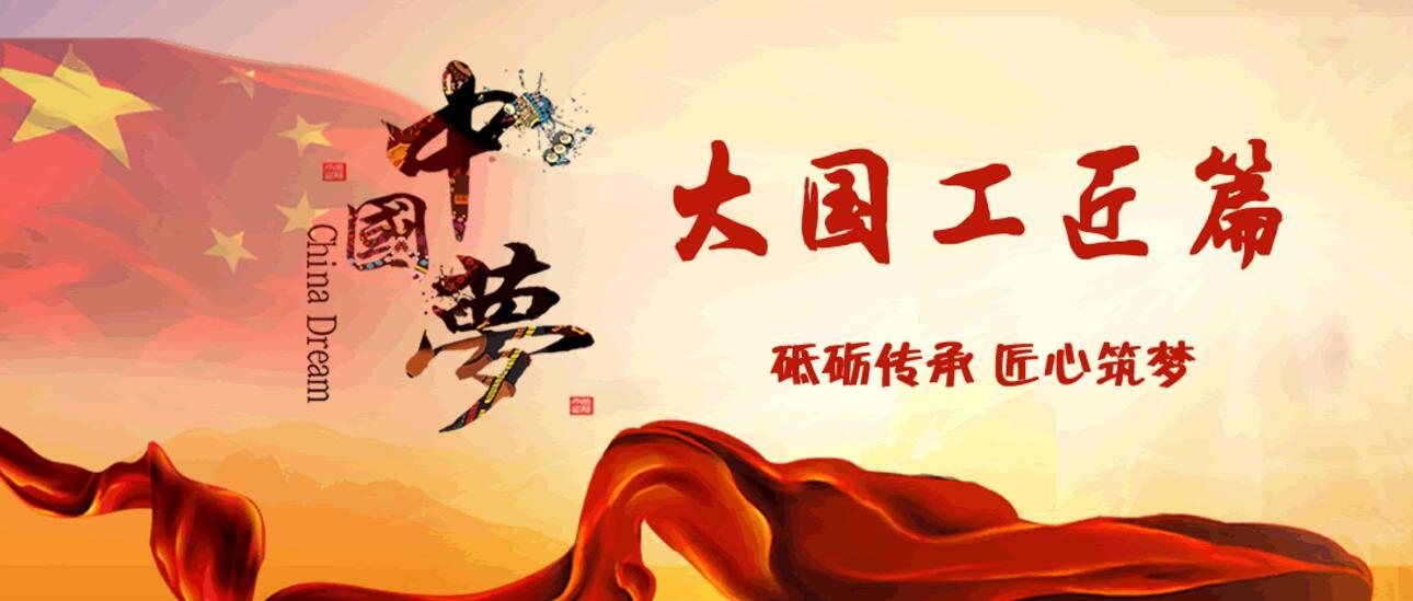 中国梦·大国工匠