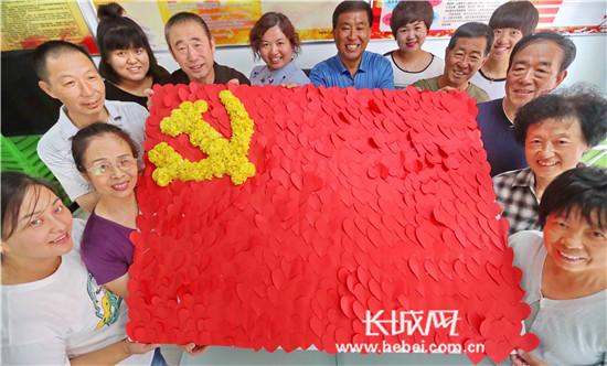"""""""红心""""制党旗 献礼党的生日"""