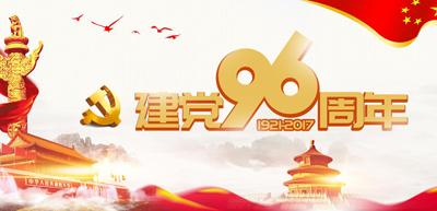 热烈庆祝建党96周年