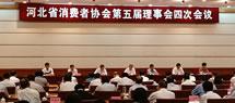 省消协第五届理事会四次会议召开