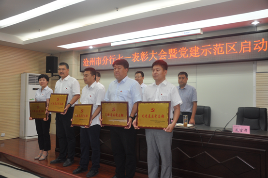 沧州市分行召开七一表彰大会暨党建示范区启动大会