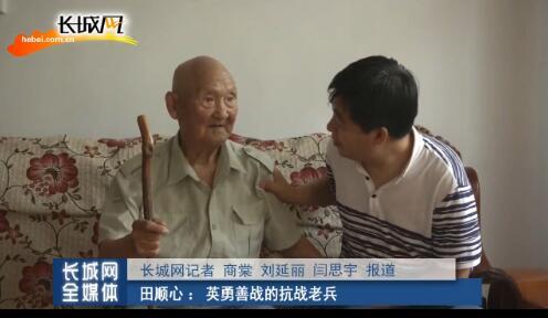 【铭记历史  开创未来】田顺心:英勇善战的抗战老兵