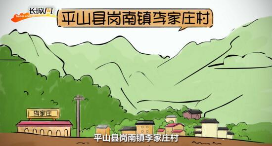 [俺这五年·手绘动画系列作品]美丽乡村铺就致富路
