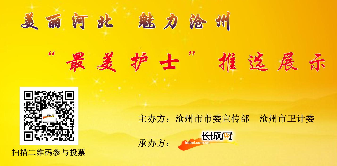 美丽河北 魅力沧州 最美护士推选展示
