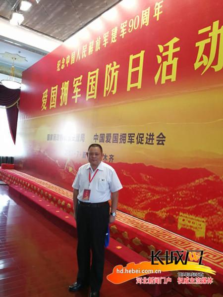 魏县郝清堂受邀参加全国爱国拥军国防日活动