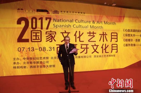 """毕加索亲制银盘陶器展亮相北京开启""""西班牙文化月""""活动"""