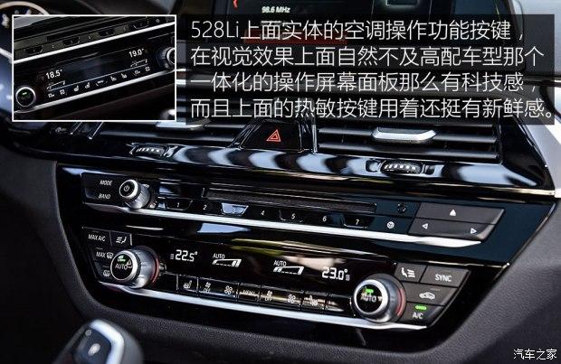 试驾宝马新一代5系 528Li