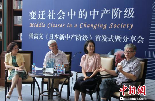 傅高义《日本新中产阶级》中文简体版在沪首发