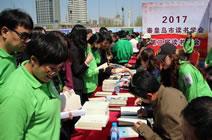 秦皇岛市社会科学普及周活动展示