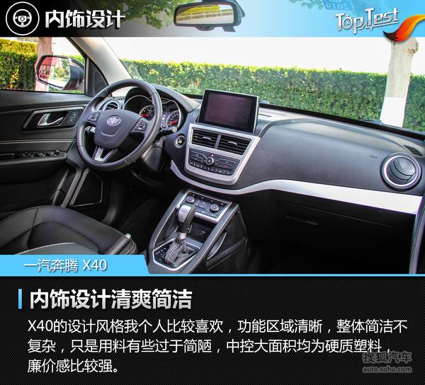 评测一汽奔腾X40 1.6L 自动版