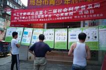 邢台市社会科学普及周活动展示