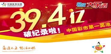 千万头奖花落京城 大乐透奖池升至39.42亿元