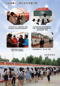 社会科学普及周沧州市展板