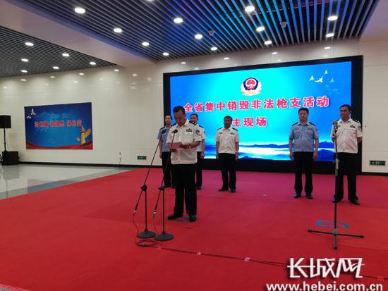 河北省集中销毁非法枪支7000余支