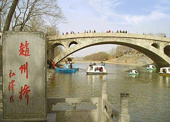 赵县名桥古寺