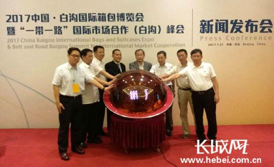 白沟国际箱包博览会9月22日开幕 将迎百余国际客商